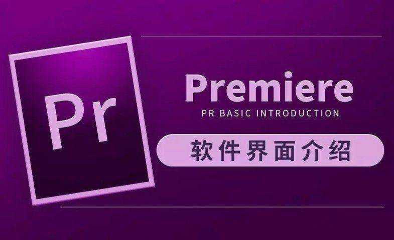Premiere CC 2019教程