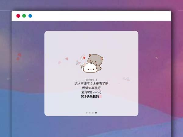情侣空间单页面HTML源码 情人节520表白页html源码