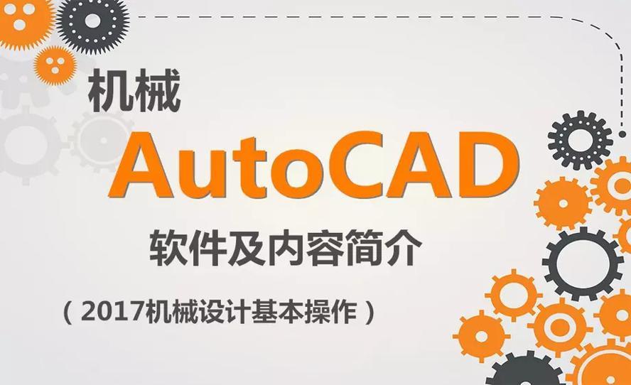 AutoCAD 2017 机械设计教程分享