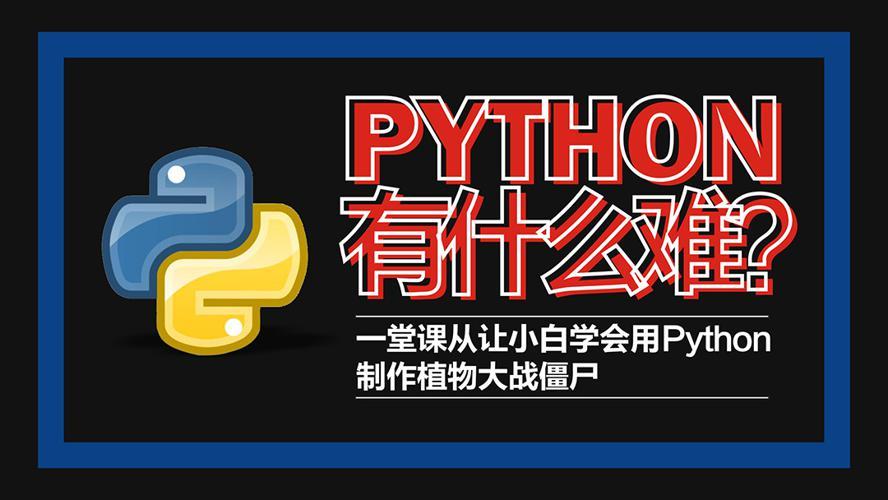 Python轻松入门到项目实战