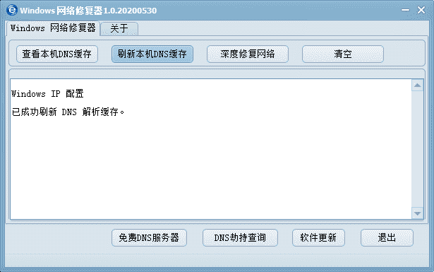 Windows网络修复器 windowsDNS缓存更新  Windows网络一键修复