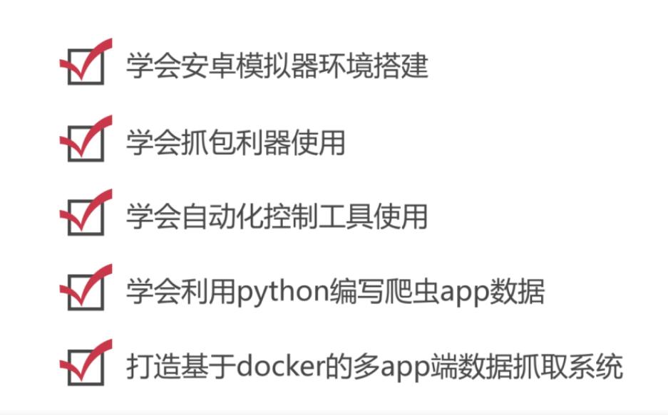 python爬虫之App数据抓取