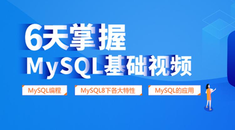 6天掌握mysql基础视频教程