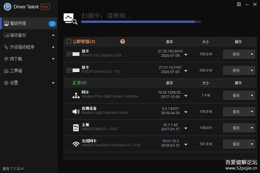 驱动人生(Driver Talent)海外版-v7.1.32.4 绿色专业版