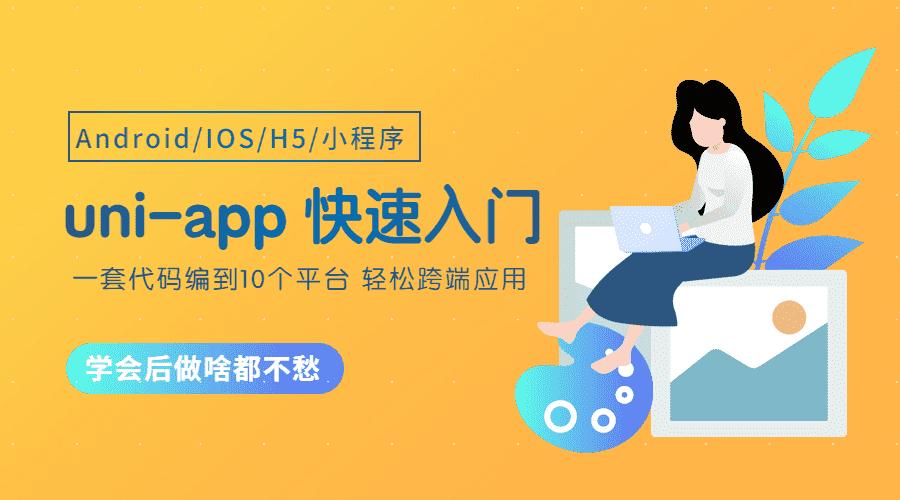 uni-app从零开始快速入门教学视频