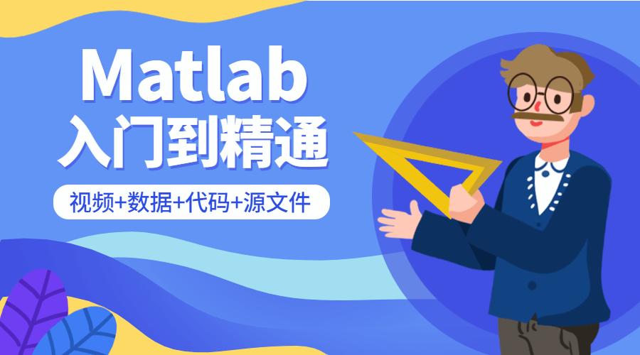Matlab从入门到精通课程数学建模教程