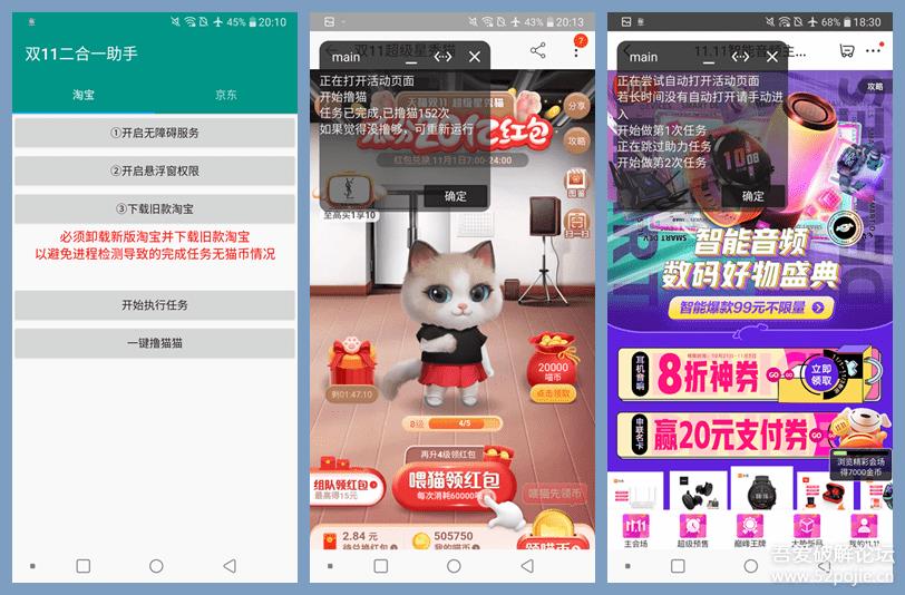 【二合一 V1.5】双11淘宝撸猫猫/京东全民营业二合一助手 全自动化一键安装版