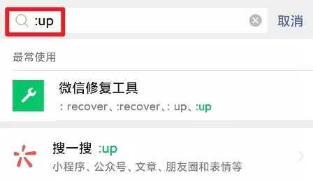 微信搜索:up后,出现了一个从没见过的工具!