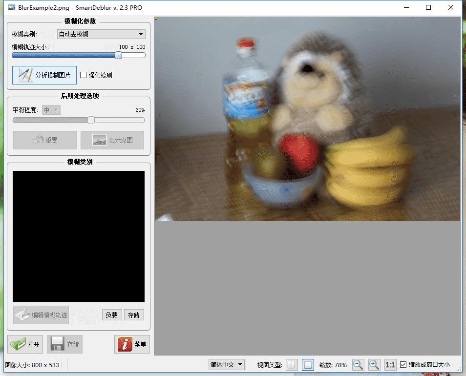 SmartDeblur_v2.3中文版 模糊图片清晰化
