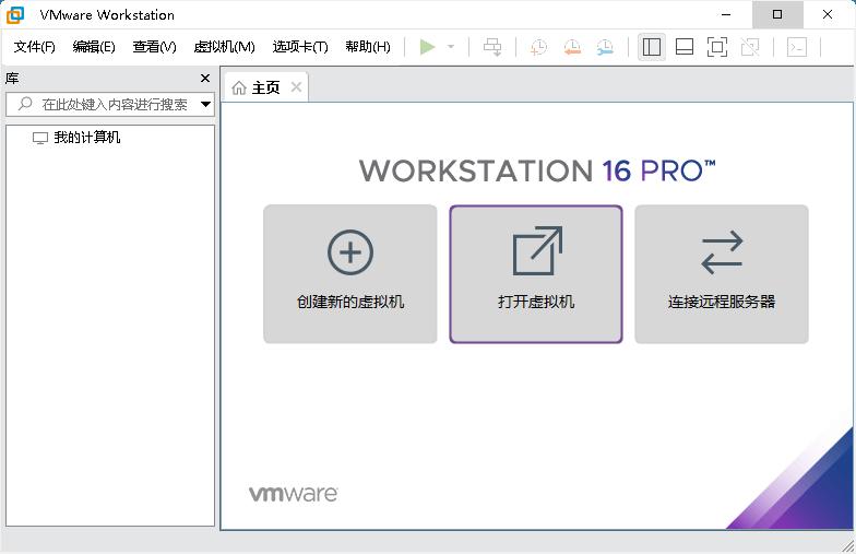 VMware Workstation 全系列合集 精简安装注册版 支持SLIC2.5、MSDM、OSX 更新16.1.0v2