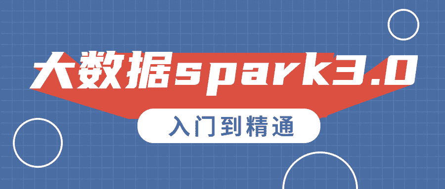 大数据spark3.0入门到精通教程
