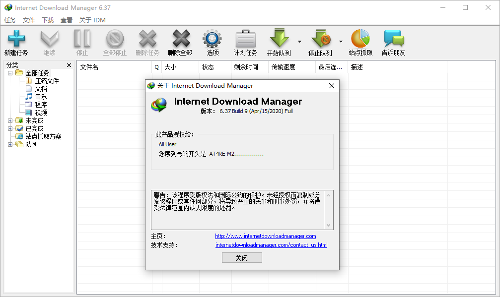 下载神器  IDM v6.37.14绿色版