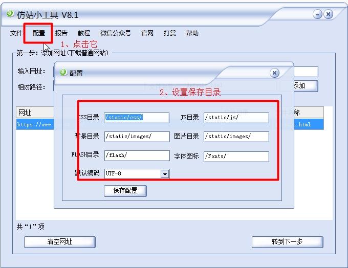 仿站小工具+V9.0