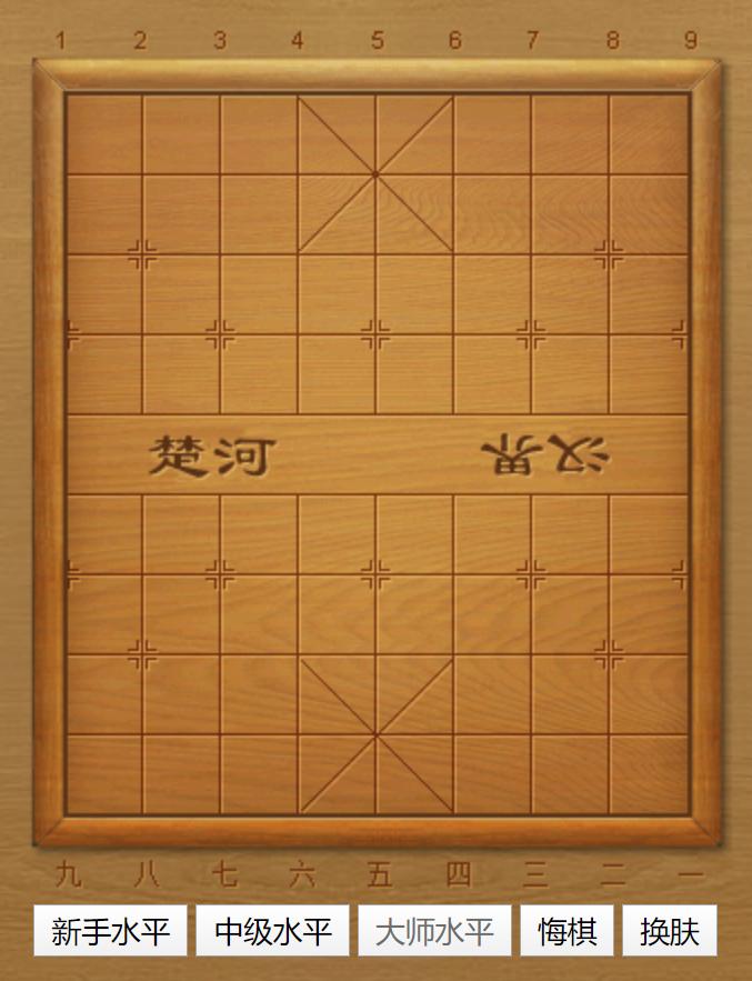 中国象棋AI在线对弈游戏HTML源码可换肤