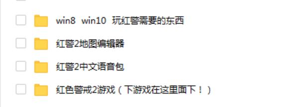 红色警戒 红警 win10 win8 下载 尤里的复仇 共和国之辉  中文副官语音包