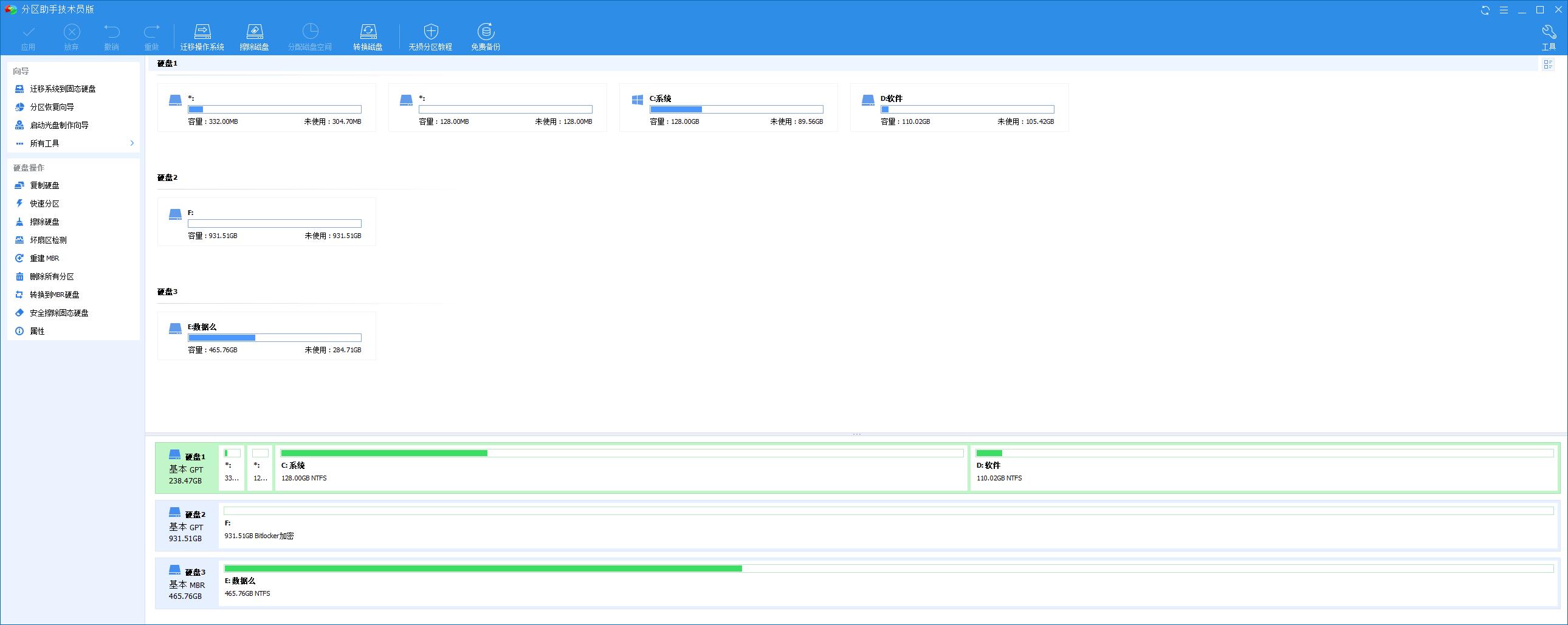傲梅分区助手技术员版v8.9.0
