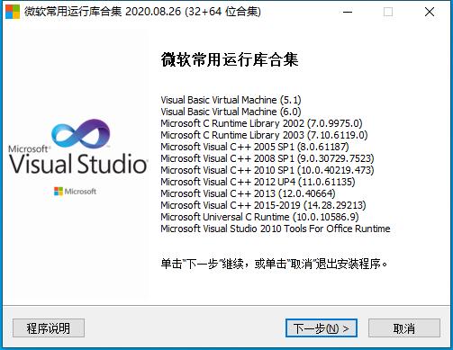 windows系统常用运行库合集Visual Studio