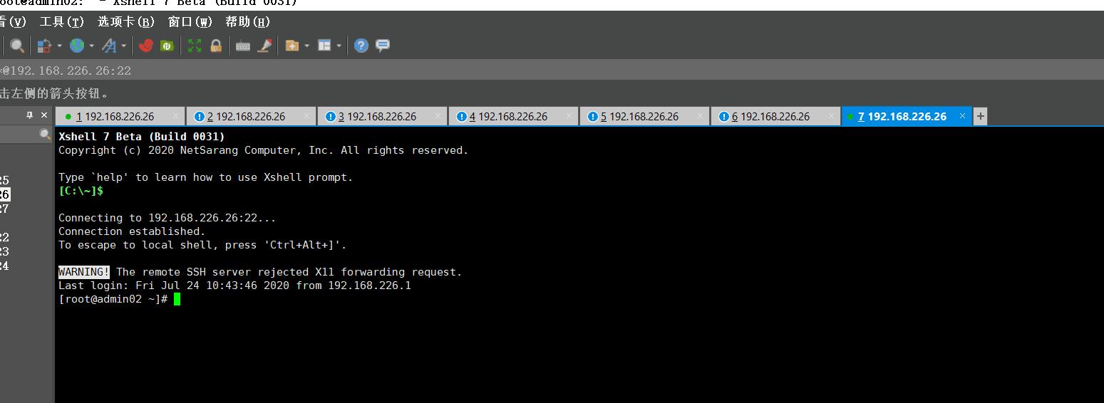最新官方测试版xshell 7免费下载