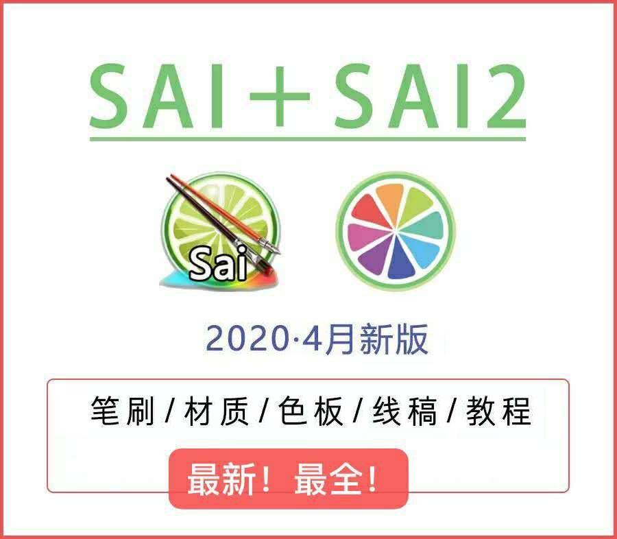SAI2/SAI中文版带笔刷色板纹理板绘2020绘画设计
