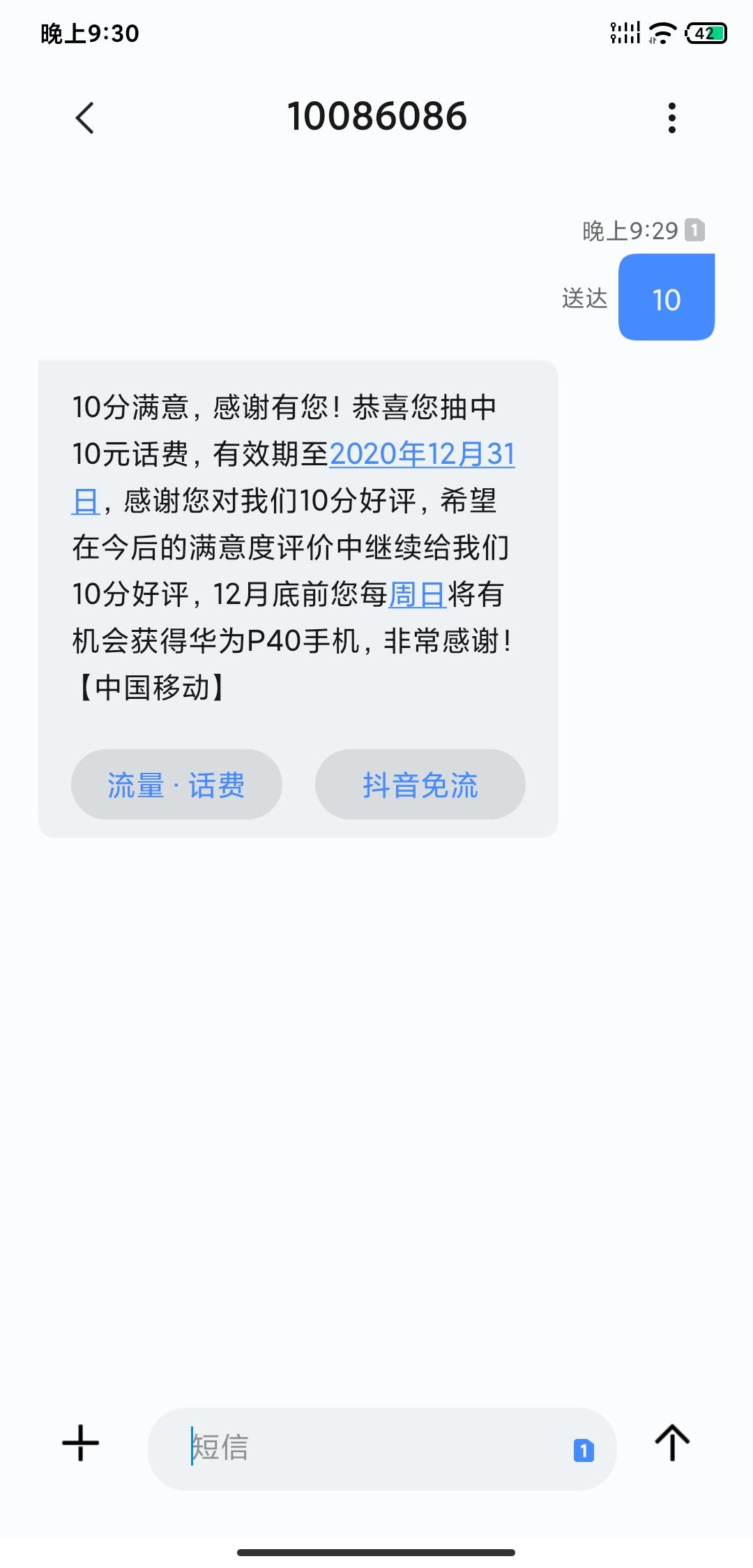 Screenshot_2020-10-25-21-30-24-279_com.android.mm.jpg