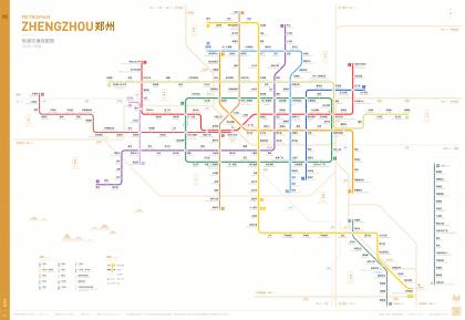 郑州轨道交通2025+年版.png
